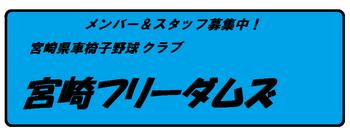 車椅子野球クラブ 宮崎フリーダムズ.png