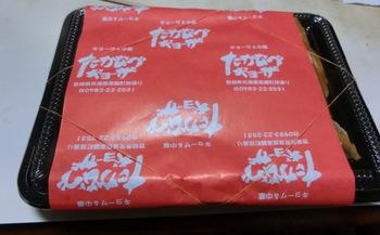 高鍋ギョーザー.JPG