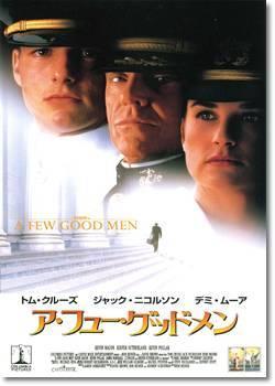 a-few-good-men-1.jpg