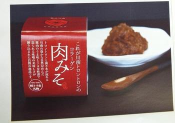 s-新 肉みそ   単品 2.jpg